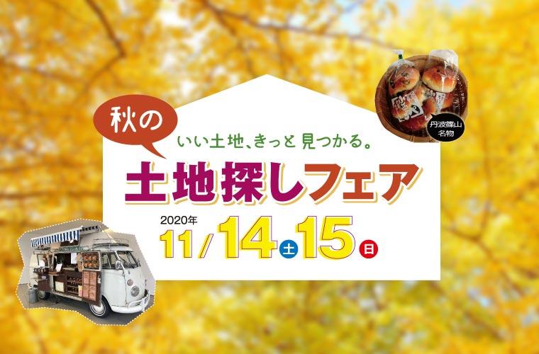 毎年好評の「秋の土地探しフェア」を開催!人気店のパン詰め合わせやワッフルなどご来場プレゼントも