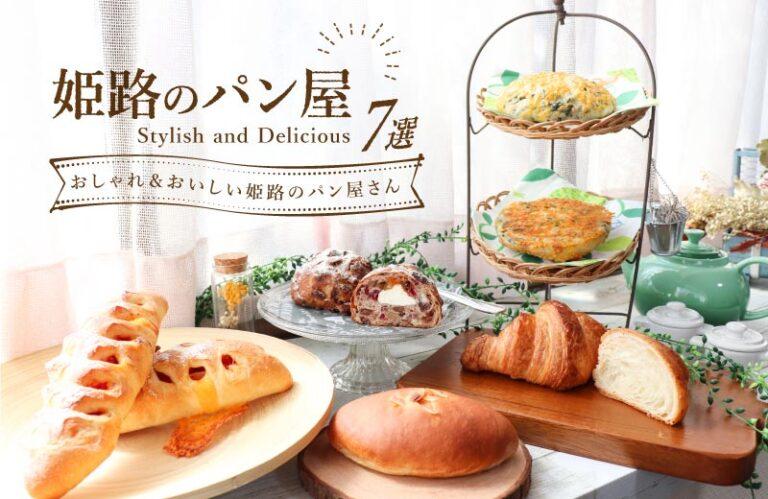 【姫路】オシャレでおいしいパン屋7選!パンの特徴や売れ筋を一挙紹介♪駅近や人気店の情報も