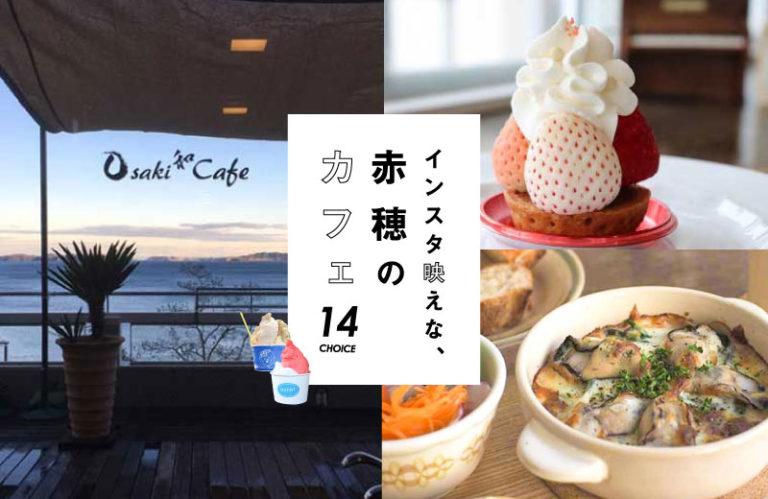 【赤穂カフェ14選】景色もランチもスイーツもインスタ映え♪人気のおしゃれ店紹介!
