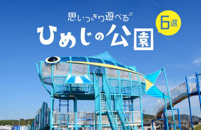 【姫路】おすすめの公園6選!無料駐車場や子どもが喜ぶ大型遊具も♪