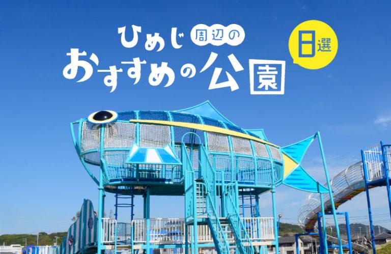 【姫路周辺】人気の公園8選!無料駐車場や大型遊具も♪おでかけにおすすめ(兵庫県)