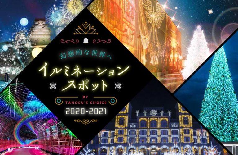 兵庫県のイルミネーションスポット10選[2020-2021]フォトジェニックなイベントも♪