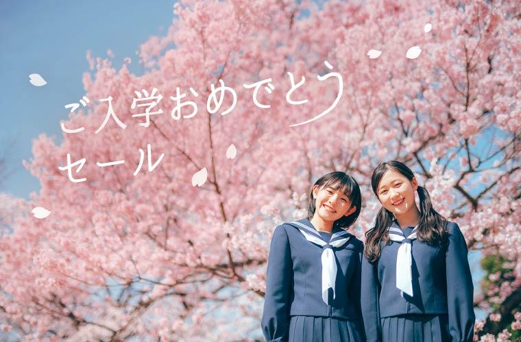学生服・セーラー服が5%オフに!「ご入学おめでとうセール」を開催