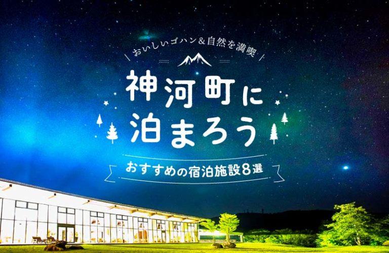 【神河町】おすすめの宿泊施設8選!リゾートホテルや古民家、ログハウス、グランピングも♪