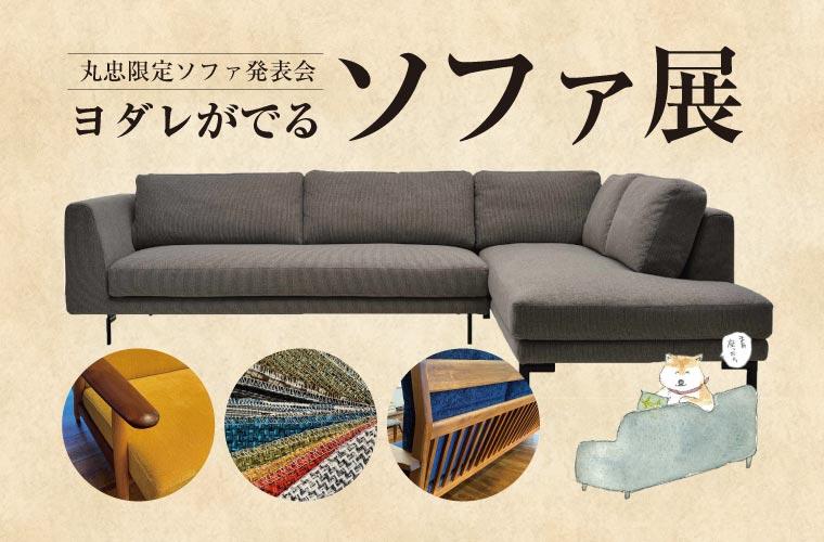 【姫路】丸忠家具の大好評イベント「ヨダレが出るソファ展」を開催!座りたくなる個性派ソファを探して♪