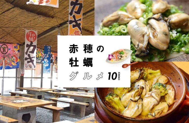 【赤穂】牡蠣グルメが食べられるおすすめ店10選!食べ放題やランチ、イタリアンも♪(2020)