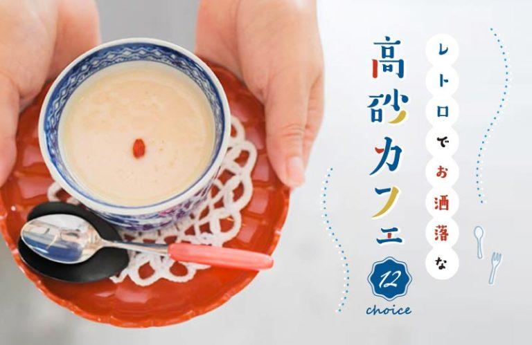 【高砂カフェ12選】ランチやスイーツがインスタ映え♪人気のおしゃれ店やテイクアウトも紹介