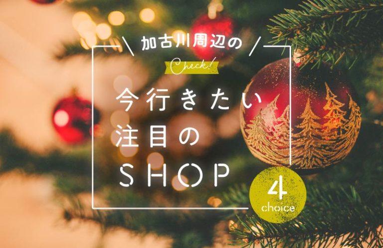 【加古川周辺】今行きたい注目のショップ4選♪クリスマスにもおすすめ!
