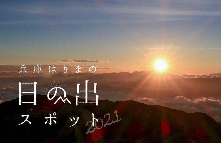 日の出時刻は午前7時6分前後!兵庫県でおすすめの初日の出スポット7選