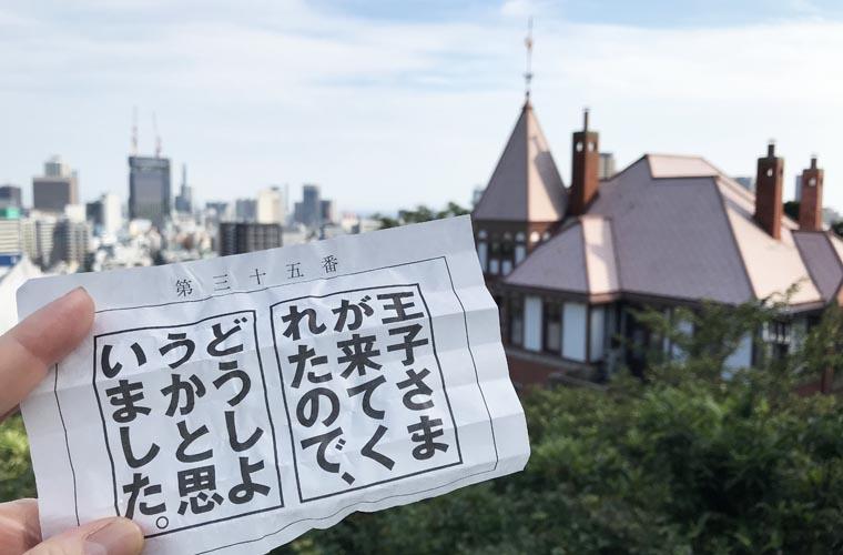【兵庫県】初詣で引いてみたい!神社のかわいい&ユニークおみくじ7選♪