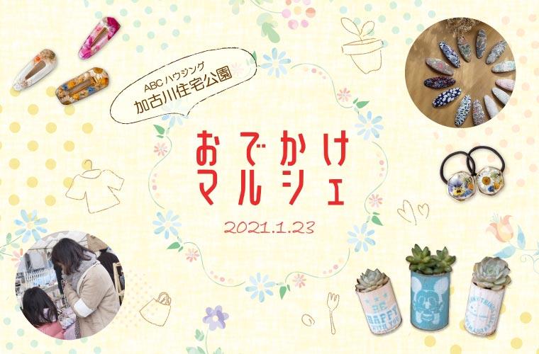 【加古川】雑貨販売で人気の「おでかけマルシェ」や子どもが楽しめるイベント盛りだくさん!