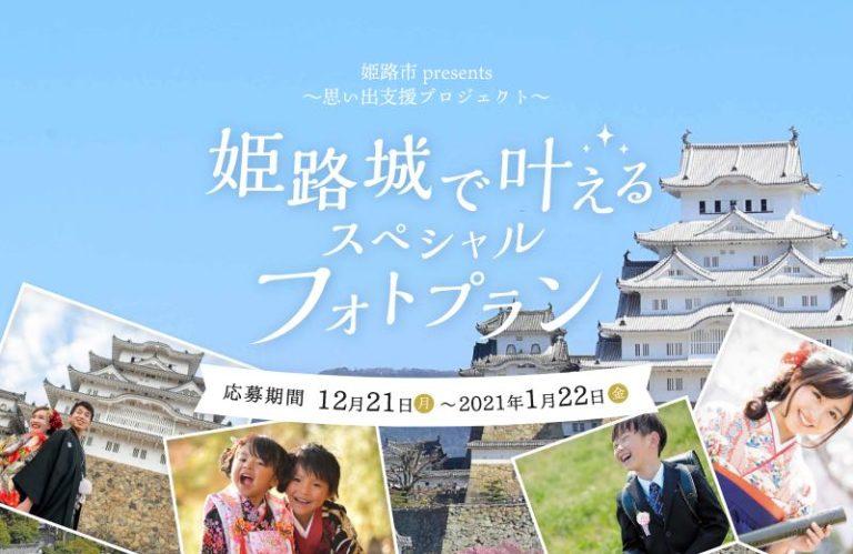 あなたの思い出づくりを姫路市がサポート!姫路城で晴れ姿を撮影!参加者募集