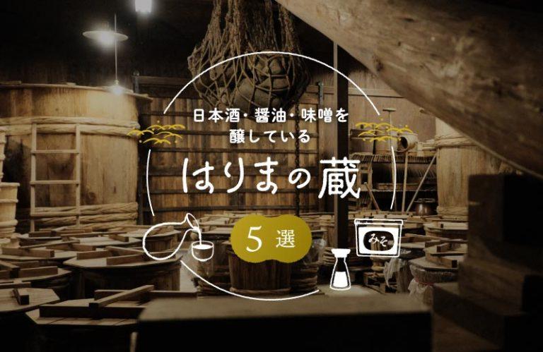 日本酒や味噌、醤油などの蔵5選!醸造家イチオシの商品や人気グルメ&周辺スポットも♪