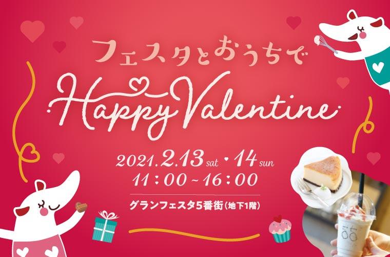 「フェスタとおうちでバレンタイン」イベント開催!地元で人気のスイーツやパン、アイシングキットも販売♪