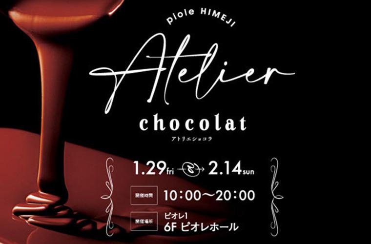 バレンタインイベント「アトリエショコラ」がピオレ姫路6階で開催♪プレゼントにもおすすめ