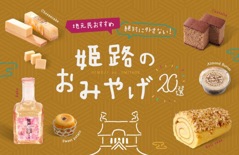 姫路で人気のお土産・手土産20選!地元民が厳選したおすすめスイーツ&グルメ【駅周辺】