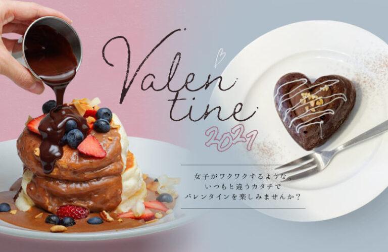 【姫路】バレンタイン限定!おしゃれでフォトジェニックなチョコレートスイーツ2021