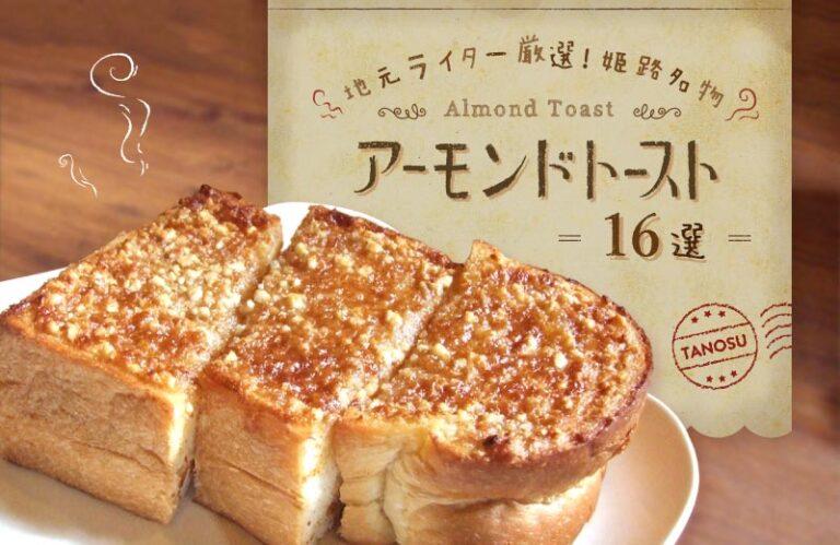 地元ライター厳選!姫路名物のアーモンドトーストが食べられる人気店16選!モーニングも♪