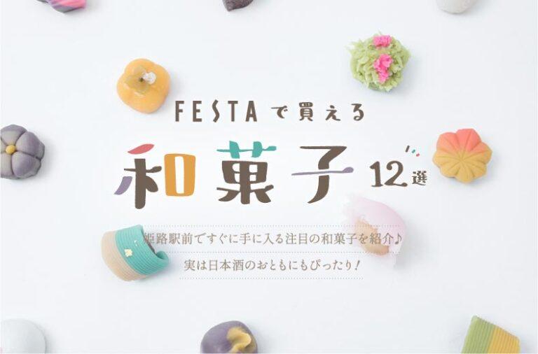 姫路駅前で買える老舗和菓子店のおすすめ12品を紹介!お土産にもぴったり♪