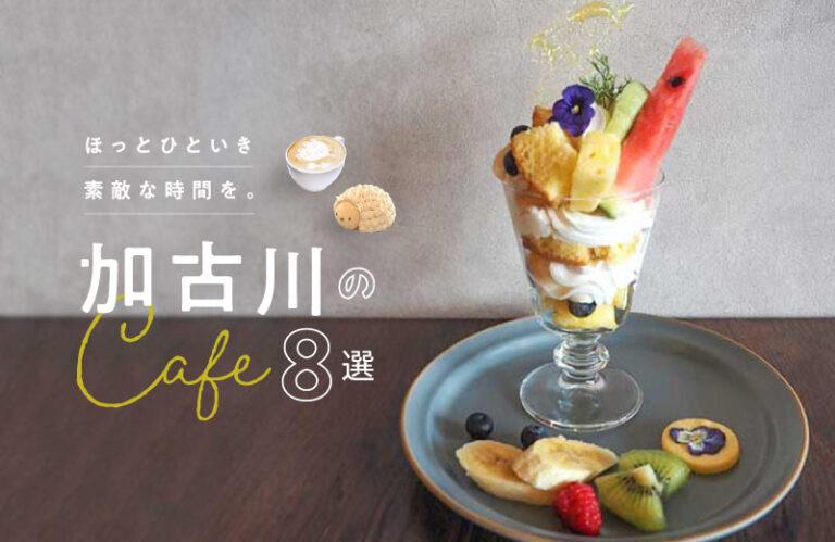 【加古川カフェ8選】ランチ&スイーツがインスタ映え!人気のおしゃれ店を紹介♪
