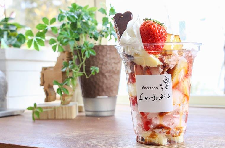 【赤穂】「Le.frais(ルフレ)」のパフェがインスタ映え!サンドやドリンクのテイクアウトも♪