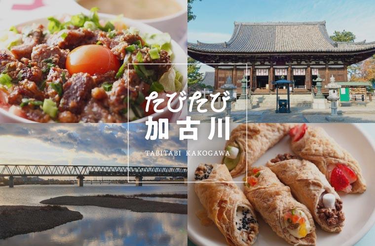 加古川のご当地グルメが楽しめる観光モデルコースを紹介!自然体験や絶景スポット巡りも♪