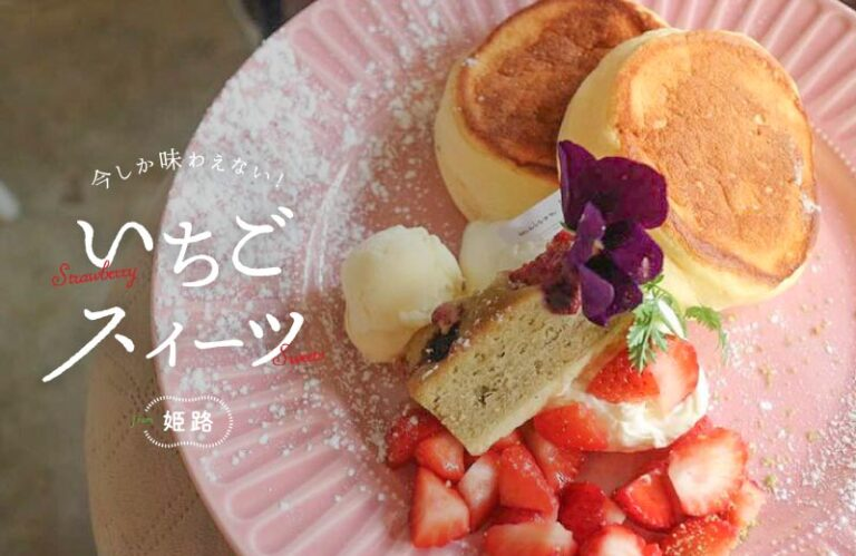 【姫路】季節限定のイチゴスイーツ11選!パンケーキやパフェ、手土産におすすめの和菓子も♪