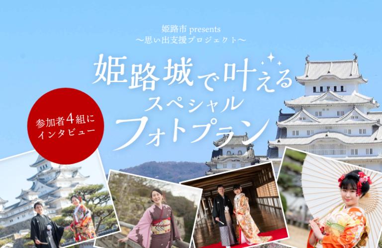 姫路市サポートによる「姫路城で叶えるスペシャルフォトプラン」の参加者体験レポートを紹介!
