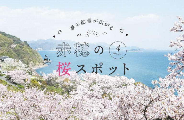 【赤穂】春の絶景が広がる桜スポット4選!おすすめのおでかけスポットも紹介♪