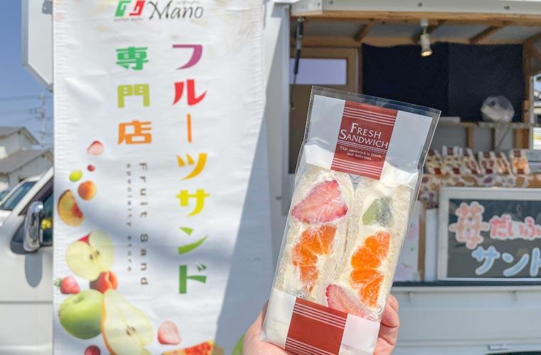 【加古川】フルーツサンドのキッチンカー「Mano(マーノ)」果実とクリームのマリアージュが自慢♪