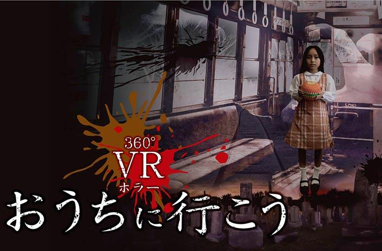 【姫路】360度VRで体験するホラー「おうちに行こう」が姫センで関西初のレギュラー開催!