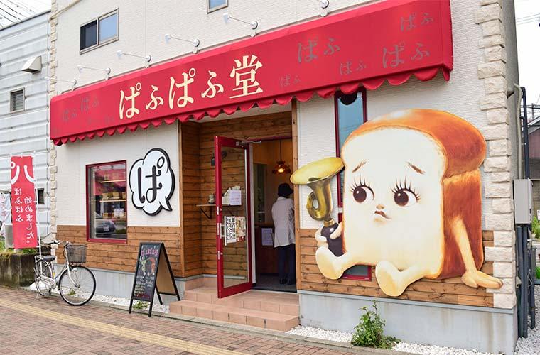 【加古川】高級食パン専門店「ぱふぱふ堂」がオープン!ぱふっとやわらかな食感がやみつき♪