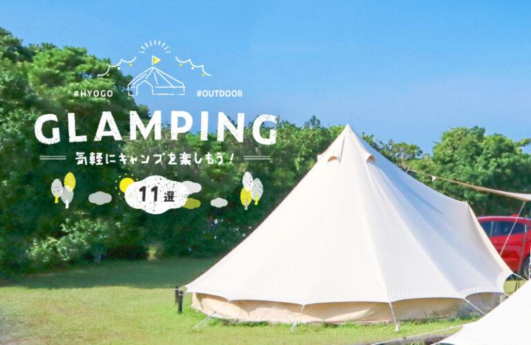 【兵庫県】グランピングスポット11選!話題のアウトドアでBBQや宿泊を楽しんで