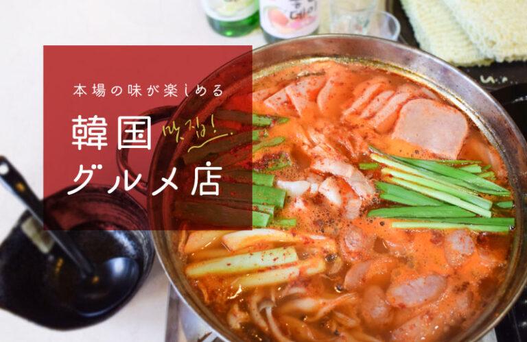 姫路で本場の味が楽しめる韓国料理店3選!ランチでもチゲやチキン、キンパが味わえる♪