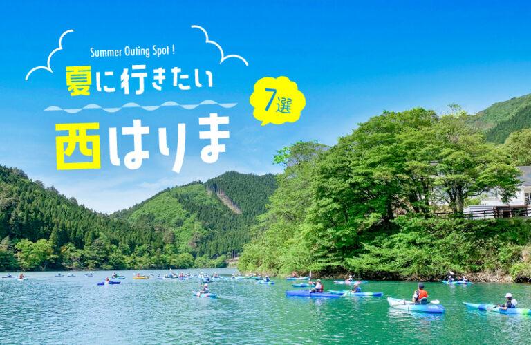 夏に行きたい西播磨のおでかけスポット7選!アクティビティ体験やひんやりスイーツなど♪