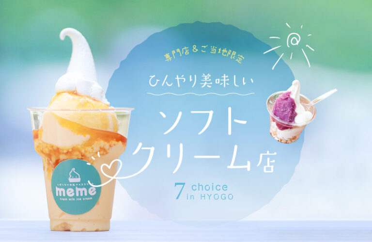 【姫路・加古川周辺】人気のソフトクリーム店7選!専門店やご当地限定ソフトを紹介♪