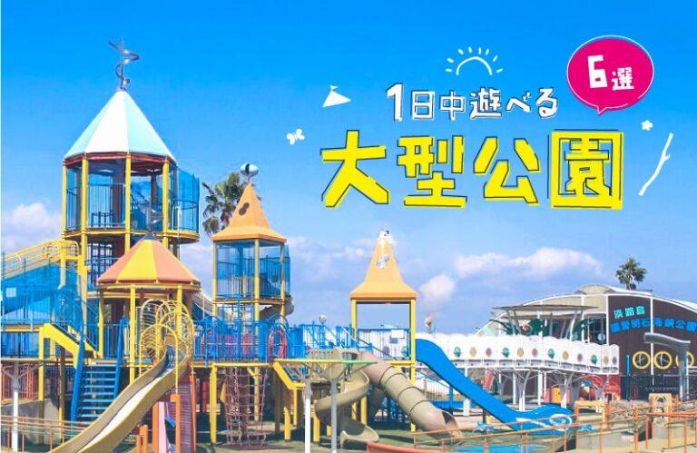 【兵庫県】1日遊べる大きな公園6選!大人も子どもも楽しめる遊具や駐車場の情報も