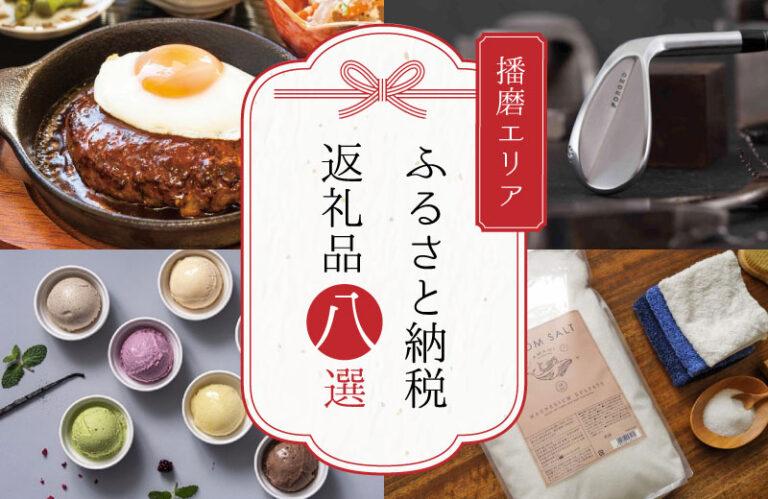 播磨地域の「ふるさと納税」のおすすめ返礼品8選♪地元の魅力が詰まった特産品をゲット