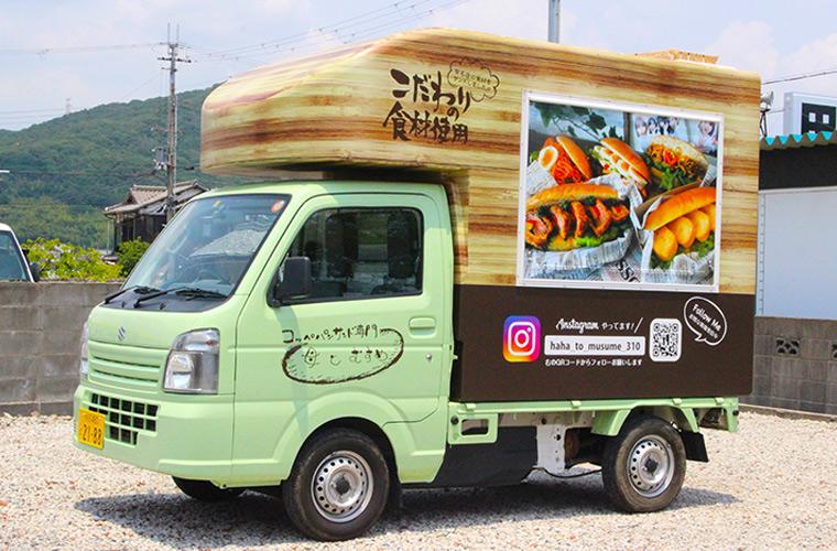 【加古川】土日営業のキッチンカー「母とむすめ」開店30分で完売の幻のコッペパンサンドとは?