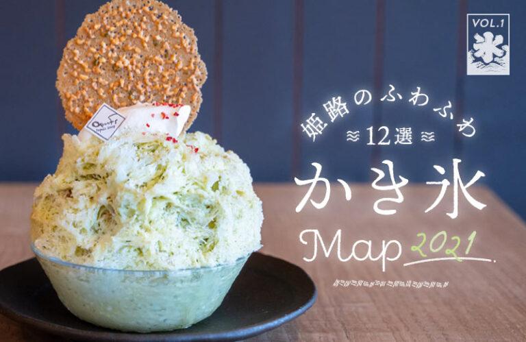 【姫路】ふわふわなかき氷が人気!専門店やおしゃれなカフェなどおすすめ12選