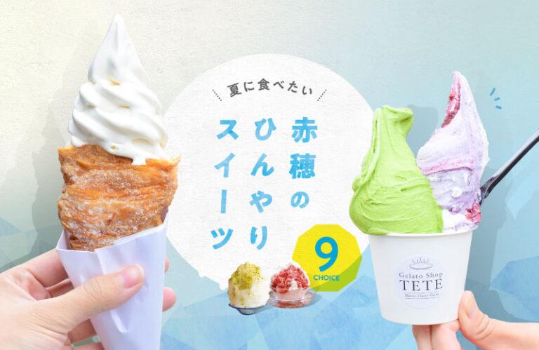 赤穂で食べたい!かき氷&ジェラート・ソフトクリームなど、ひんやりスイーツ9選!