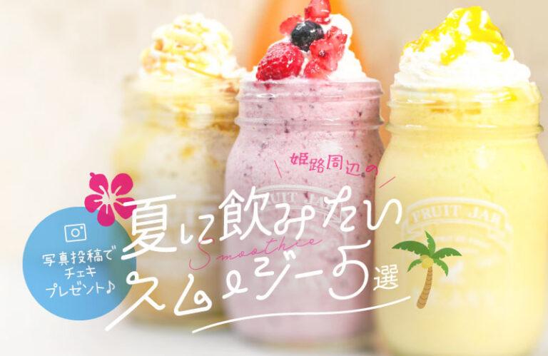 【姫路周辺】夏に飲みたいインスタ映えスムージー5選!写真投稿でチェキのプレゼントも♪