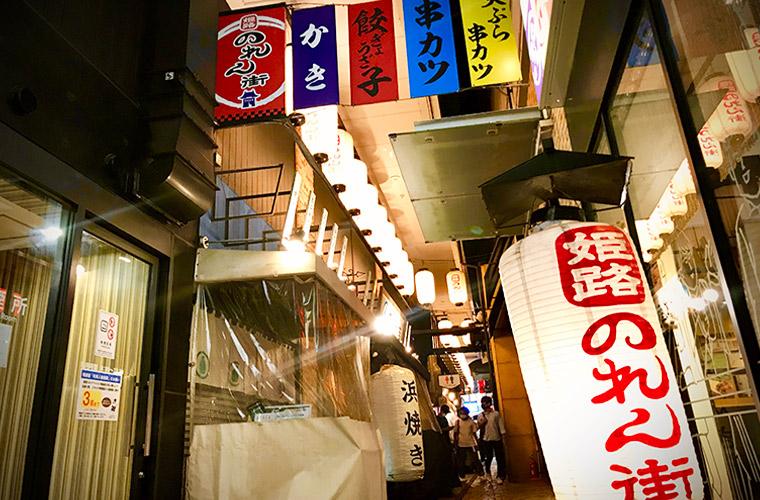 姫路フェスタ「のれん街」の居酒屋特集!おすすめの海鮮・タイ料理・焼き鳥・姫路おでんなど