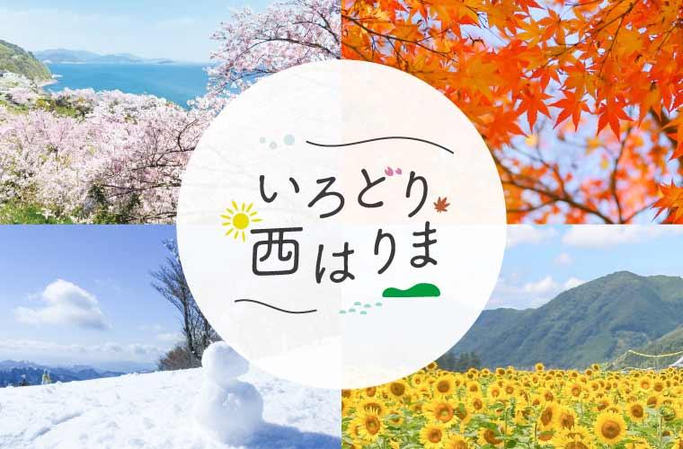 「いろどり西はりま」サイトオープン!四季の絶景や観光スポット・ご当地グルメなど魅力発信♪