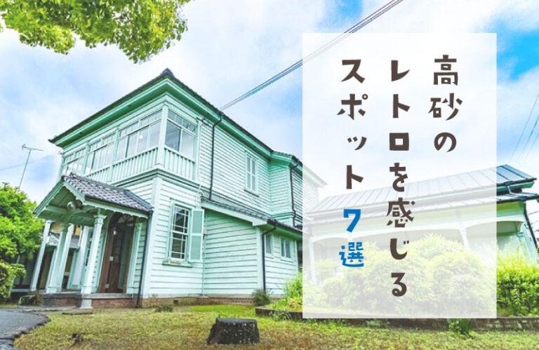 【高砂】レトロなスポット7選!日本遺産の歴史ある街並みや古民家カフェ、ワークショップも♪