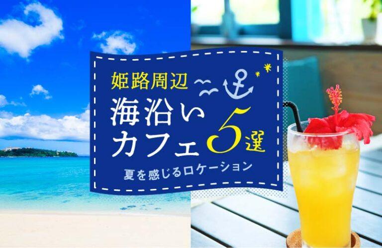 【姫路周辺】絶景!海が見える海沿いカフェ5選!ランチやスイーツ、パンケーキも♬