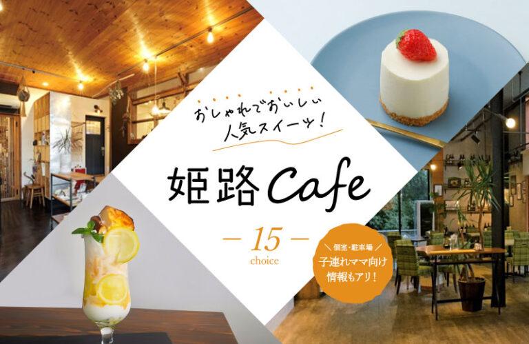 【姫路カフェ15選】オシャレな人気店のスイーツを紹介!個室・駐車場・子連れママ向け情報も♪