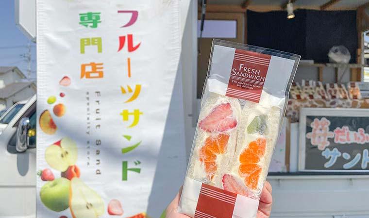 フルーツサンド専門店「Mano(マーノ)」がピオレ姫路に登場♪かわいらしい見た目にも注目