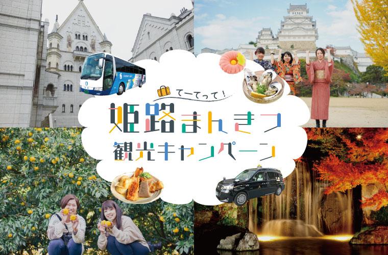 姫路まんきつ観光キャンペーンを開催!周遊バスやタクシーを利用してお得に姫路を観光しよう♪