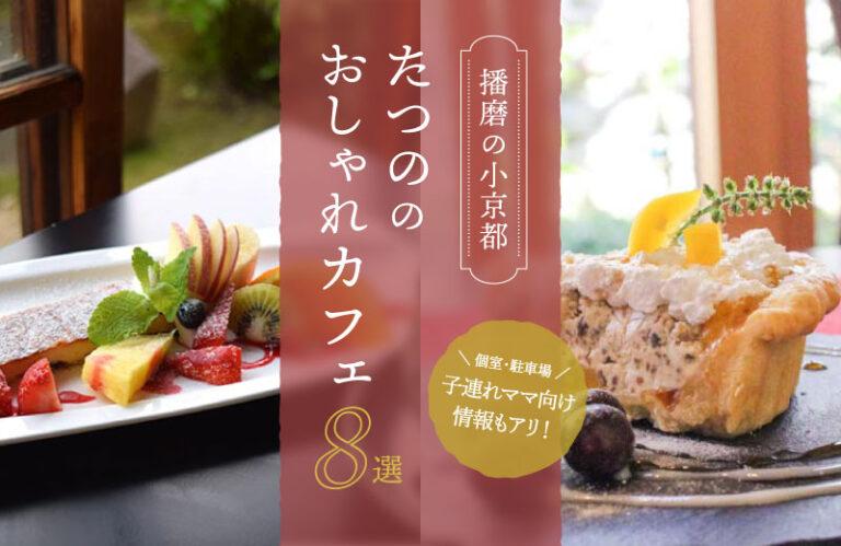 【たつのカフェ8選】龍野城下町の古民家カフェやオシャレな人気店のスイーツ!全店クーポン付き